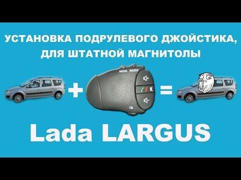 Лада Ларгус установка подрулевого переключателя.