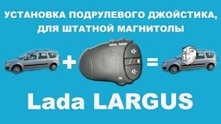 Лада Ларгус установка подрулевого переключателя.(Давно хотел и вот наконец купил джойстик для магнитолы, вещь очень удобная, особенно во время езды. Покупал..., 2015-05-27T05:37:34.000Z)
