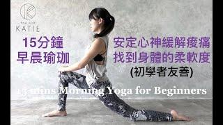 15分鐘早晨瑜珈(初學者友善)安定心神緩解痠痛!找到身體的柔軟度!15 min. Morning Yoga for Beginners.{Flow with Katie}
