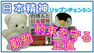 『台湾人と日本精神』まるでおじいちゃんに話を聞いているみたい [#20]