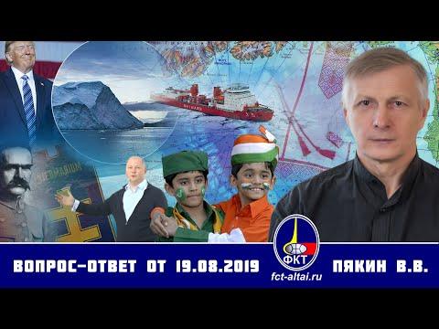 Валерий Пякин. Вопрос-Ответ от 19 августа 2019 г.