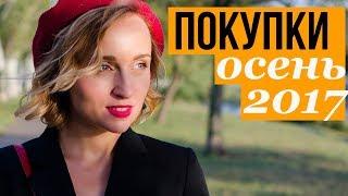 ПОКУПКИ ОДЕЖДЫ С ПРИМЕРКОЙ ♥ ОСЕНЬ 2017 ♥ Olga Drozdova