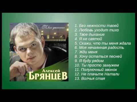 Алексей Брянцев - Дыхание | ШАНСОН