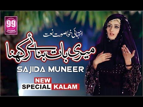 New Special Kalam   Meri Baat Banaye Rakhna   Sajida Muneer   Studio99