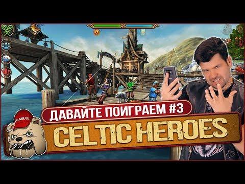 🔥Лютые боссы и рейды в Celtic Heroes  Стримы лучших андроид/iOS игр №3