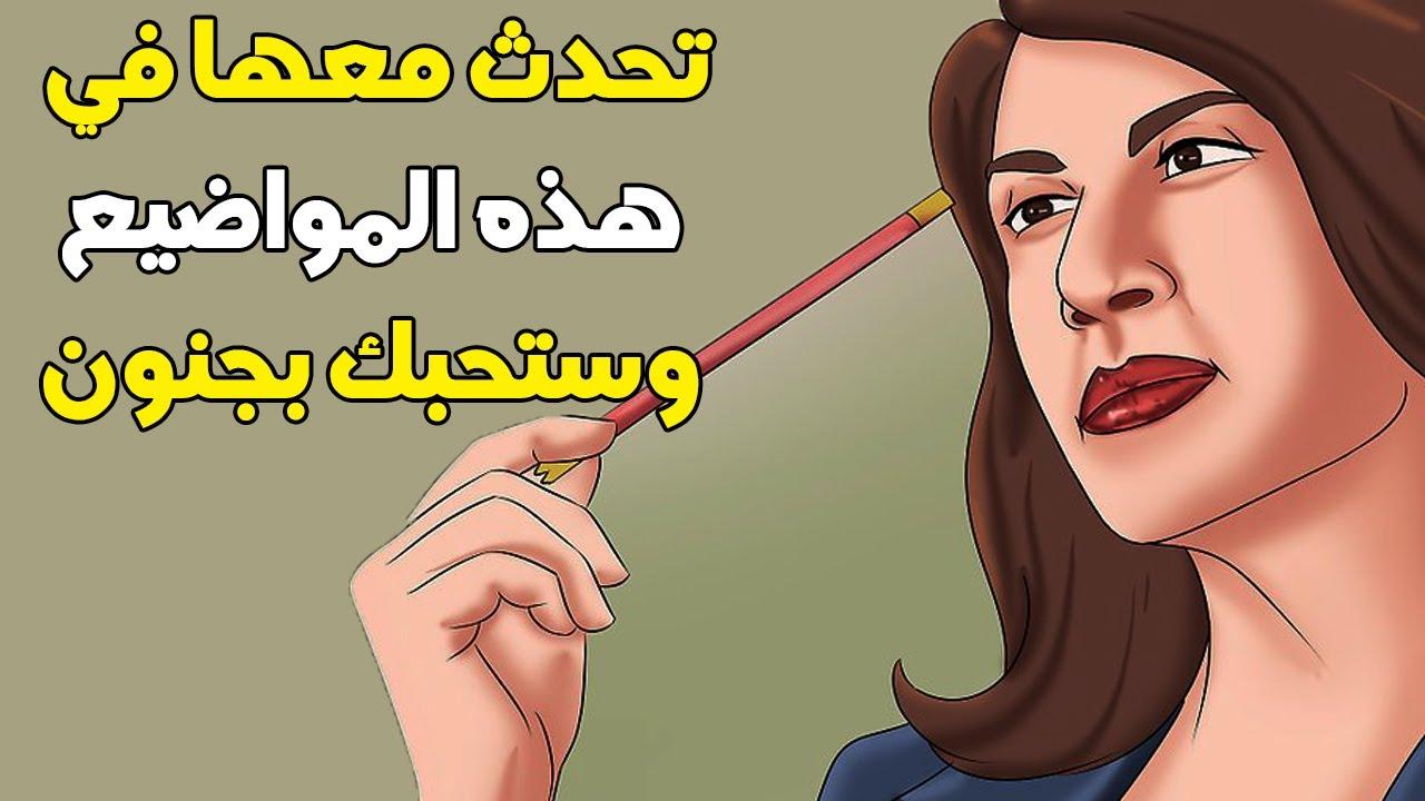مواضيع تعشق كل النساء التحدث فيها مع الرجل