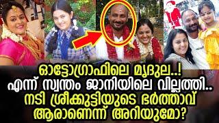 പ്രശസ്ത സീരിയല് താരം ശ്രീക്കുട്ടിയുടെ കുടുംബവിശേഷങ്ങള്..! l malayalam serial actress Sreekutty
