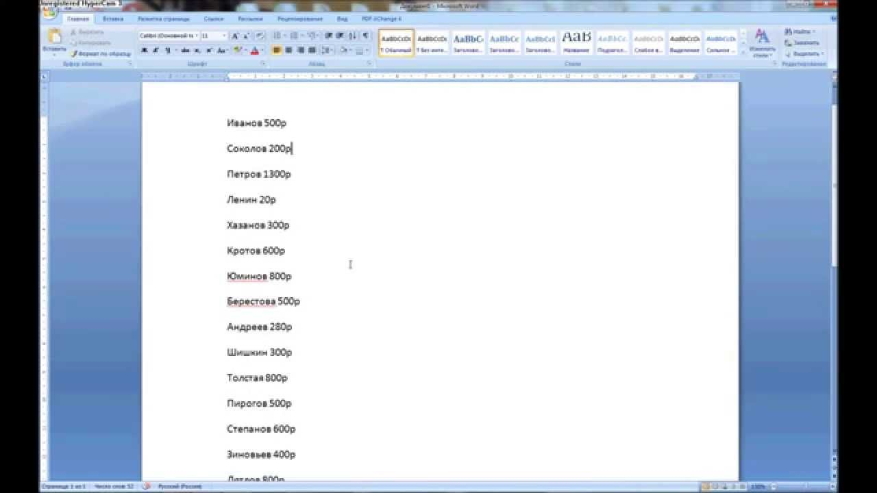 Microsoft Word - Сортировка по алфавиту