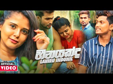 Heenayakda (හීනයක්ද) - Lahiru Indunil Official Music Video 2020 | New Sinhala Songs 2020