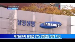[서울경제TV] 삼성생명·메리츠화재 보험금 늑장지급 최…