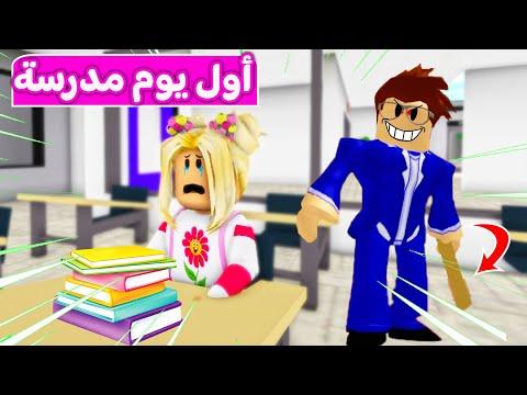 العودة للمدارس: المدرس المجنون عايز يخلص مني في اول يوم دراسة   لعبة roblox 😱