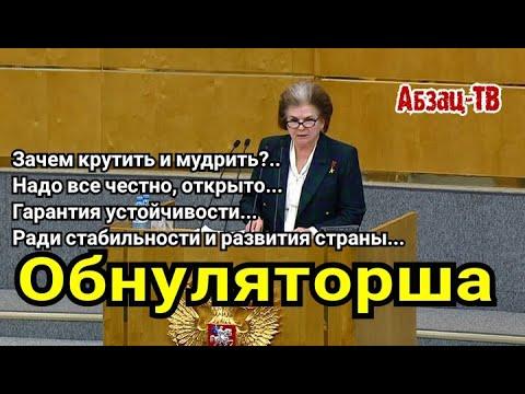 Терешкова -автор продления полномочий Путина! Сама подмахнула, или команду выполнила?..