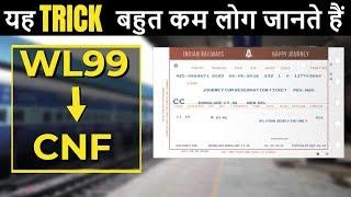 🚂Train Ticket कैसे  CONFIRM कराएं? बिना जान पहचान   Hidden Indian Railway Tricks