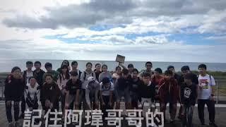 Publication Date: 2019-01-04 | Video Title: 育賢905與瑋