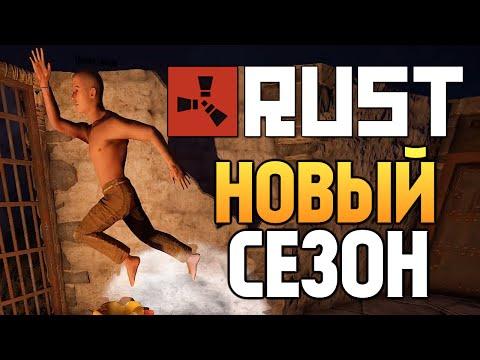 Rust New - RUSTROCK. Обзор Новинок! #62
