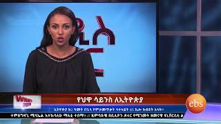 የ ህዋ ሳይንስ ለ ኢትዮጵያ - What's New | TV Show