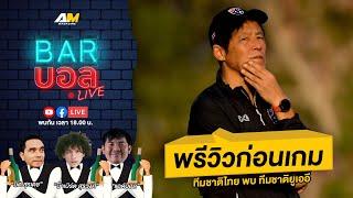 [LIVE⚫ ] พรีวิว ทีมชาติยูเออี พบกับ ทีมชาติไทย
