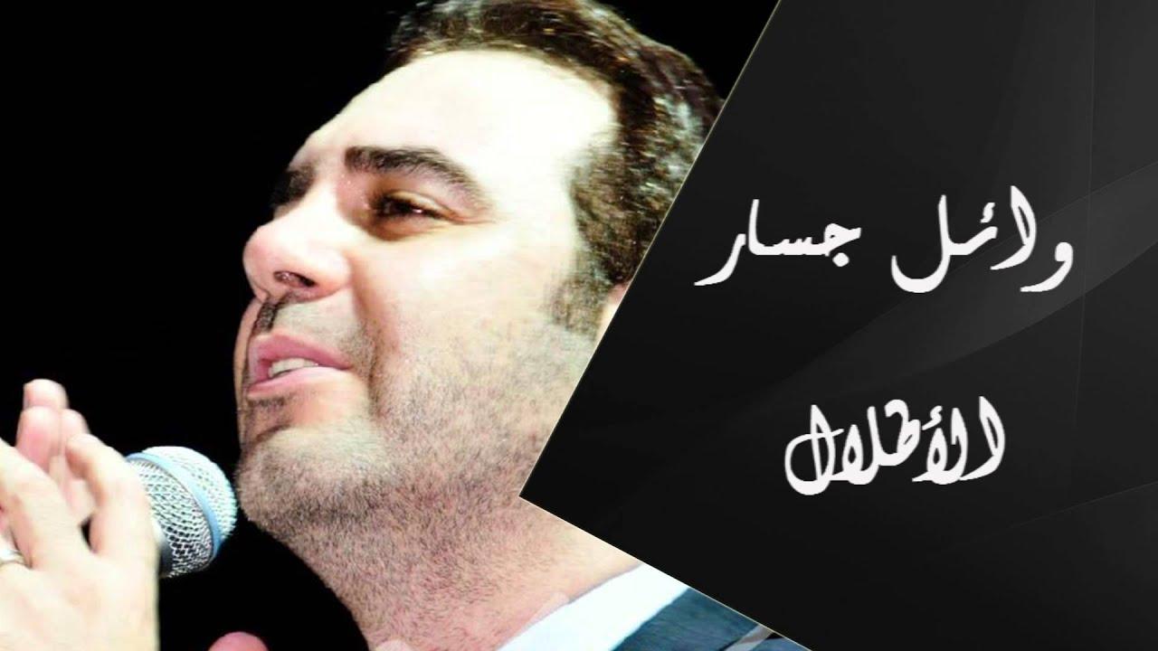 56782c3a5 Wael Jassar - Al Atlal | وائل جسار - الأطلال - YouTube