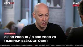 "Дмитрий Гордон на канале ""NewsOne"". 12.06.2018"