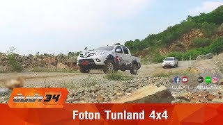ขับซ่า 34 : ทดสอบ Foton Tunland 4x4 : Test Drive by #ทีมขับซ่า