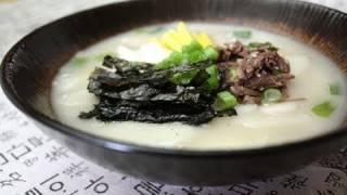 Korean Food: New Year Soup (tteokguk=떡국)