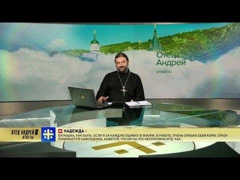 Прот.Андрей Ткачёв Отвечает на ваши вопросы (24.09.2018)