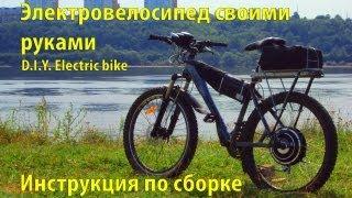Электровелосипед - своими руками , Electric DIY scooter/bike(Комплекты мотор-колесо по лучим ценам можете купить у меня! Отвечу на все ваши вопросы в скайпе - emotors59.ru..., 2013-07-22T08:41:49.000Z)