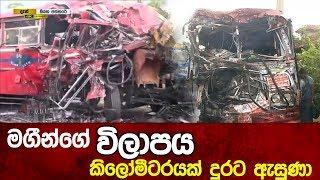 මගීන්ගේ විලාපය කිලෝමීටරයක් දුරට ඇසුණා | Siyatha Paththare |05.08.2019 | Siyatha TV Thumbnail
