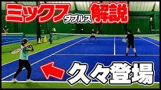 【テニス】草トーミックス初心者でも参考になるミックスダブルス解説/攻略〈ぬいさんぽtennis〉