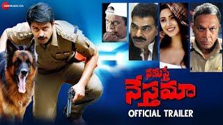 Namaste Nestama Official Movie Trailer | T Sriram | Eshanya M | Nassar K | Sayaji S | Brahmanandam