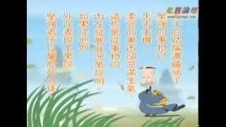 【全集版】動畫卡通 《 老子道德經 》非常好看 很有啟發性 1 52 44 thumbnail
