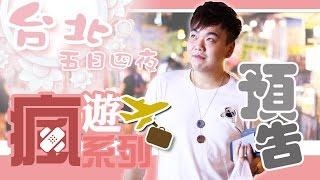 台北之旅預告|電瘋線 - 台瘋遊2016