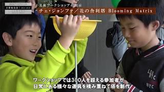 奈良市ニュース 奈良市アートプロジェクト「古都祝奈良」美術ワークショップを開催!