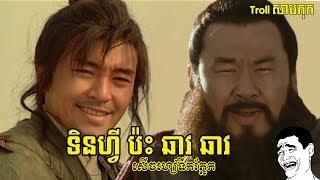 Troll ឆាវឆាវ ប៉ះ ទិនហ្វី សើចហៀទឹកភ្នែក Khmer Funny Videos