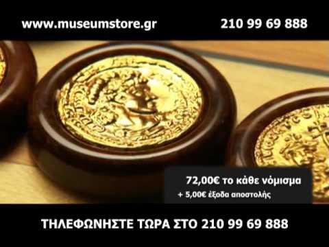 Το Τάβλι των Βυζαντινών Αυτοκρατόρων/ The Backgammon of the Byzantine Emperors