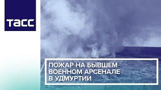 Пожар на бывшем военном арсенале в Удмуртии