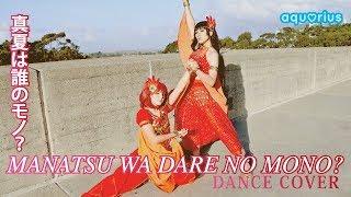 【aqu♡rius】Manatsu wa Dare no Mono? 真夏は誰のモノ? 踊ってみた【dance cover】