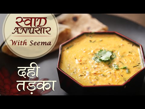 Dahi Tadka Recipe In Hindi | दही तड़का |  Swaad Anusaar With Seema