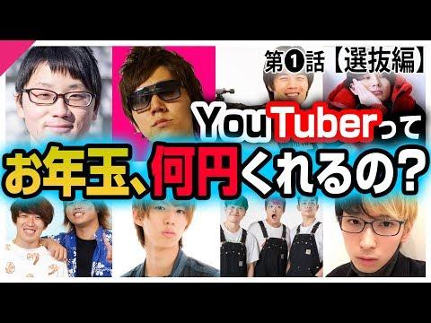 【選抜編】大物YouTuberに、お年玉もらえるまで帰れま10!!