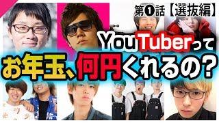 【選抜編】大物YouTuberに、お年玉もらえるまで帰れま10!! thumbnail
