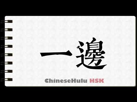 How to Write surely in HSK Chinese