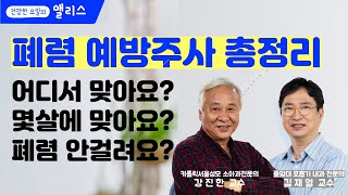 [폐렴토크] 폐렴 예방 접종 총정리- 언제, 어디서, …