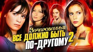 Зачарованные интересные факты 2 - КАКИМ МОГ БЫТЬ СЕРИАЛ И НОВЫЕ РОЛИ АКТЕРОВ Charmed
