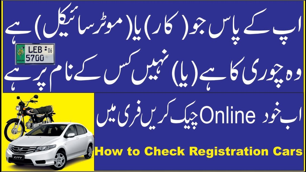 How To Check Your Car S Vehicle Registration Details In Pakistan