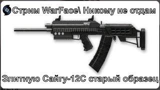 Стрім WarFace Нікому не віддам Елітну Сайгу-12С старий зразок