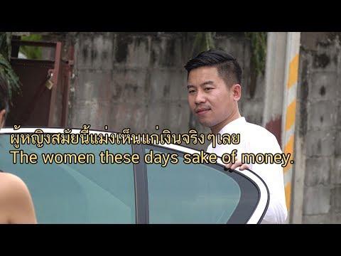 ผู้หญิงสมัยนี้แม่งเห็นแก่เงินจริงๆเลย