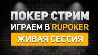 Обзор RU Poker. Сеть PokerDOM (ПокерДОМ). Обучение покеру с нуля