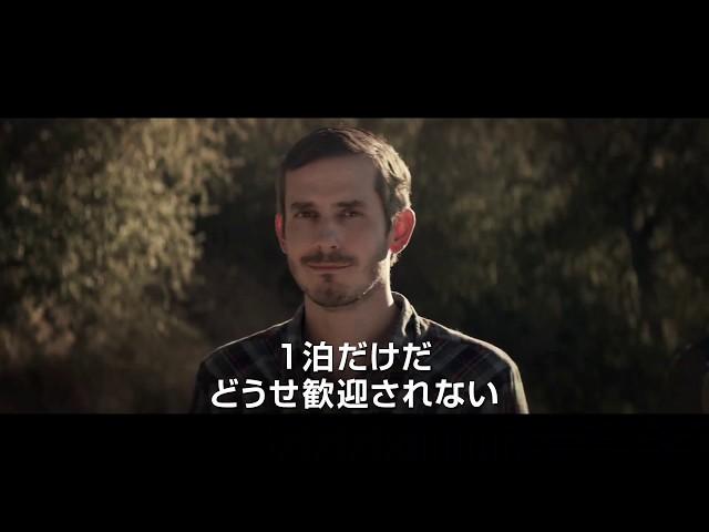 映画『アルカディア』予告編