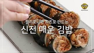 캘리포니아 모짜렐라 치즈로 만드는 신전스타일 매운 김밥…