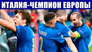 Футбол Чемпионат Европы 2021 Финал Италия Англия Кто победит на Евро